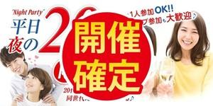【富山の恋活パーティー】街コンmap主催 2018年4月27日