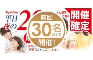 【福井の恋活パーティー】街コンmap主催 2018年4月27日