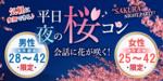 【浜松の恋活パーティー】街コンmap主催 2018年4月27日