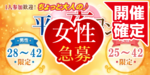 【沼津の恋活パーティー】街コンmap主催 2018年4月27日