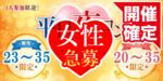 【北九州の恋活パーティー】街コンmap主催 2018年4月27日