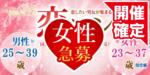 【八戸の恋活パーティー】街コンmap主催 2018年4月28日
