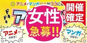 【盛岡の恋活パーティー】街コンmap主催 2018年4月28日