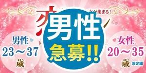 【秋田の恋活パーティー】街コンmap主催 2018年4月28日