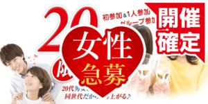 【長野の恋活パーティー】街コンmap主催 2018年4月28日