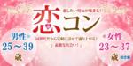 【静岡の恋活パーティー】街コンmap主催 2018年4月28日