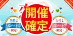 【草津の恋活パーティー】街コンmap主催 2018年4月28日