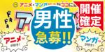 【鹿児島の恋活パーティー】街コンmap主催 2018年4月28日