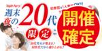 【那覇の恋活パーティー】街コンmap主催 2018年4月28日