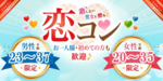 【鳥取の恋活パーティー】街コンmap主催 2018年4月29日