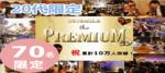 【横浜駅周辺の恋活パーティー】みんなの街コン主催 2018年4月22日