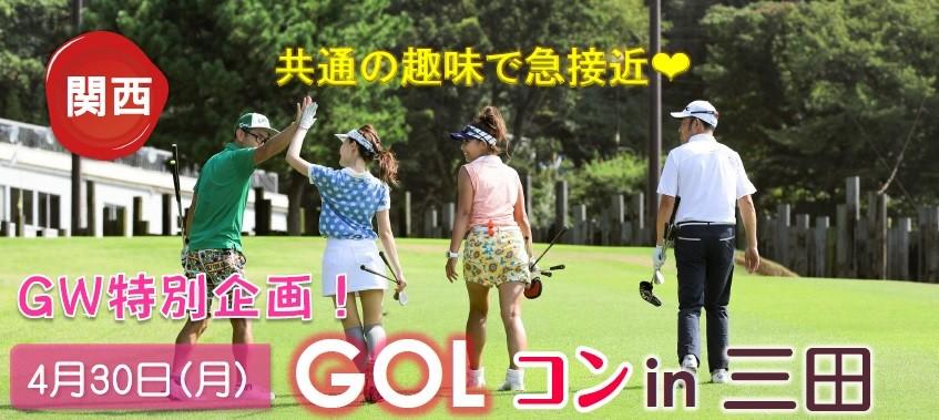 【関西】4/30(月)GWカジュアルGOLコンin兵庫(趣味コン・ゴルフ場イベント)