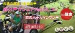 【鎌倉のプチ街コン】ララゴルフ主催 2018年4月14日