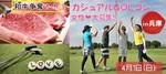 【兵庫県その他のプチ街コン】ララゴルフ主催 2018年4月1日