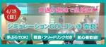 【奈良県その他のプチ街コン】ララゴルフ主催 2018年4月15日