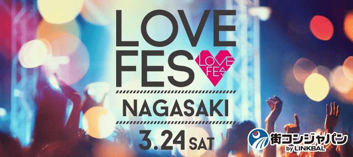 LOVE FES NAGASAKI!!!