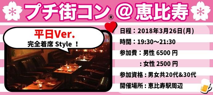 【恵比寿のプチ街コン】街コン大阪実行委員会主催 2018年3月26日