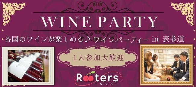 4.26(木)【Rooters×ソレイユ独身ワイン会】表参道De各国のスパークリングが楽しめる恋活スパークリングパーティー♪in表参道