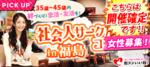 【福島県その他のプチ街コン】街コンいいね主催 2018年3月24日