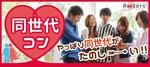 【表参道の恋活パーティー】株式会社Rooters主催 2018年4月23日