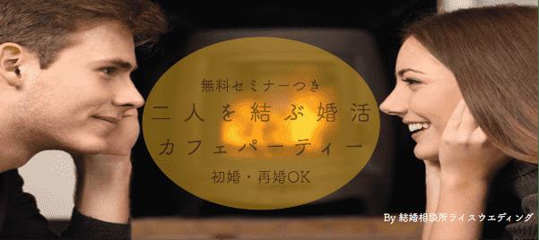 ★6月24日(日)阿倍野 10:00〜12:30【マッチング率アップ!】無料セミナーつき婚活カフェパーティー★ 4対4 少人数制、初婚・再婚OK!!