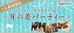 【赤坂の恋活パーティー】株式会社Rooters主催 2018年4月22日