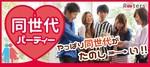 【青山の婚活パーティー・お見合いパーティー】株式会社Rooters主催 2018年4月5日
