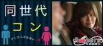 【新宿の婚活パーティー・お見合いパーティー】株式会社Rooters主催 2018年4月15日