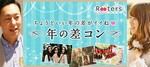【青山の婚活パーティー・お見合いパーティー】株式会社Rooters主催 2018年4月29日