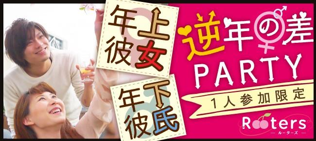 4.7(土)☆姉活☆年上女性は好きですか??『逆歳の差企画』1人参加限定レアPartyin堂島