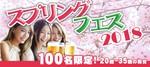 【名駅の恋活パーティー】街コンCube主催 2018年4月22日