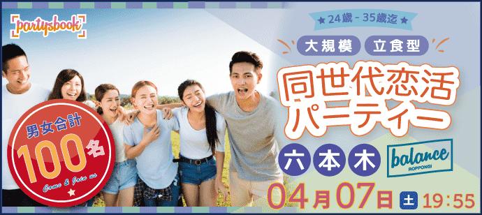 【東京都六本木の恋活パーティー】パーティーズブック主催 2018年4月7日