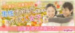 【浜松の恋活パーティー】街コンの王様主催 2018年4月28日