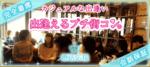 【浜松の恋活パーティー】街コンの王様主催 2018年4月27日