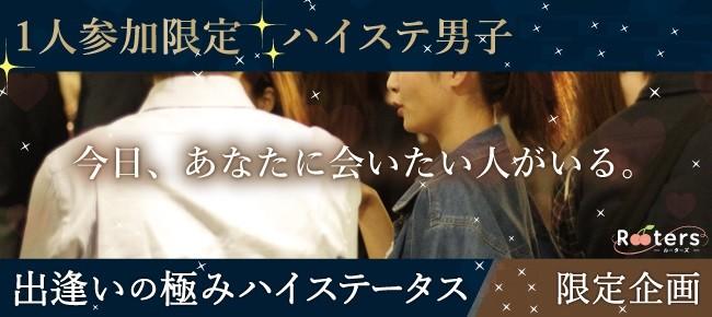 【青山の恋活パーティー】株式会社Rooters主催 2018年3月17日