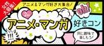 【岡山駅周辺の恋活パーティー】合同会社ツイン主催 2018年5月27日