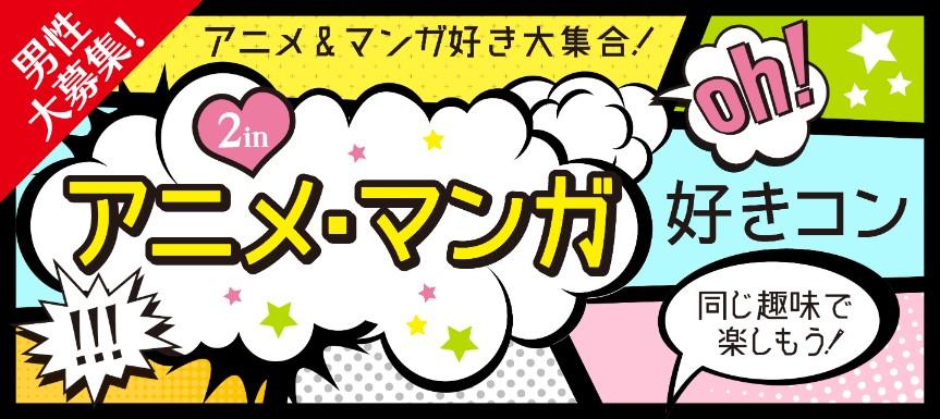 5月27日(日)共通の趣味で話題満載!アニメとマンガ好きコンin天神 〜男女共に一人参加多数!大好きなものを語り合おう★〜