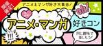 【天神の恋活パーティー】合同会社ツイン主催 2018年5月27日