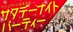 【広島駅周辺の恋活パーティー】街コン広島実行委員会主催 2018年5月5日