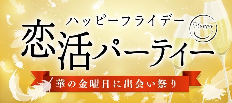 5月11日(金)ハッピーフライデーパーティーin大阪☆~交流ゲームありのカジュアルパーティー~