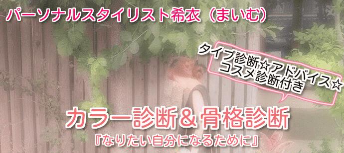 ファッションナビ☆カラー診断&骨格診断
