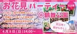 【名古屋市内その他の恋活パーティー】株式会社SSB主催 2018年4月8日