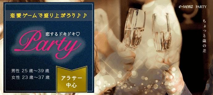 3月25日(日) 【横浜】アラサー中心【女性2000円】【ちょっと歳の差】【男性25歳~39歳】【女性23歳~37歳】☆恋愛ゲームで盛り上がろう