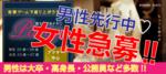 【栄のプチ街コン】e-venz(イベンツ)主催 2018年3月22日