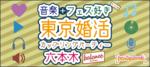 【六本木の婚活パーティー・お見合いパーティー】パーティーズブック主催 2018年3月31日