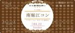 【堀江の恋活パーティー】街コン大阪実行委員会主催 2018年4月22日