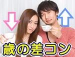 【高崎の恋活パーティー】ラブアカデミー主催 2018年5月24日