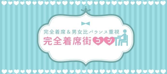 【神楽坂のプチ街コン】MORE街コン実行委員会主催 2018年4月7日