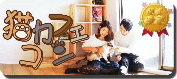 【石川県その他のプチ街コン】NPO北陸恋活ネット主催 2018年3月24日
