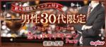 【新宿の婚活パーティー・お見合いパーティー】街コンの王様主催 2018年4月22日